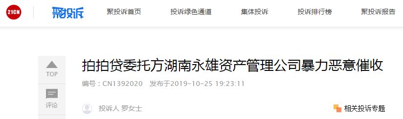 拍拍贷:我们与湖南永雄并无任何合作