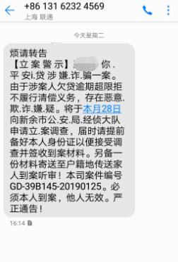 平安普惠i贷暴力催收骚扰电话信息不断
