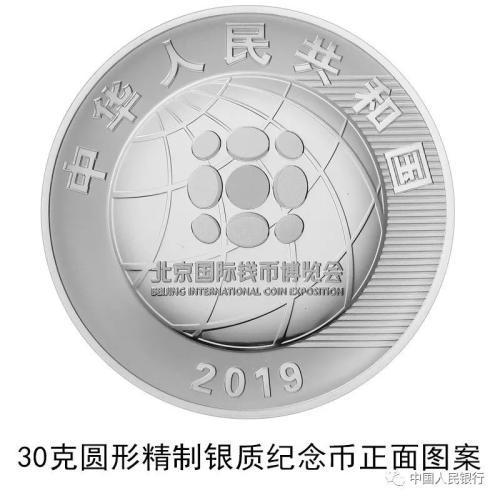 央行发行2019北京国际钱币博览会银质纪念币