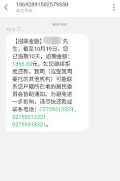 招联金融恶意催收爆通讯录