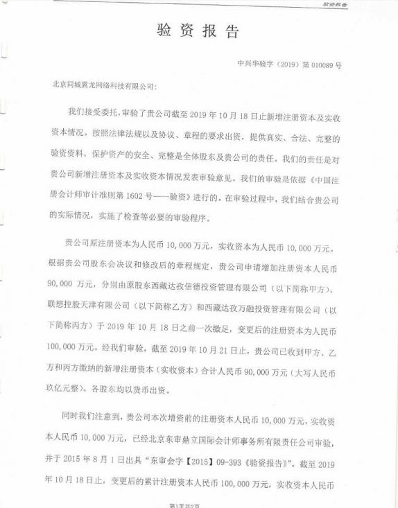 翼龙贷宣布完成实缴注册资本10亿 已验资