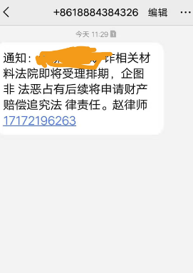 豆豆钱暴力催收群发恐吓短信骚扰亲友