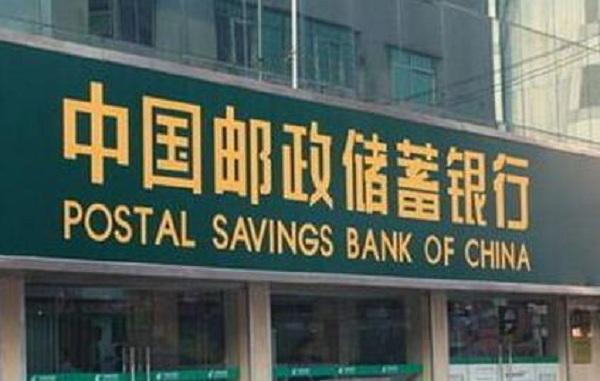邮政银行小额信用贷款条件有哪些?满足这些就能下款20万!