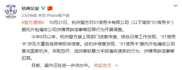 杭州警方:51信用卡外包催收公司涉嫌寻衅滋事