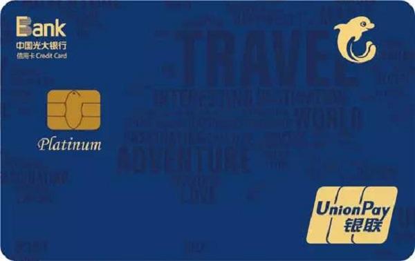 光大银行携程旅游白金卡值得办理么?下卡额度是多少?