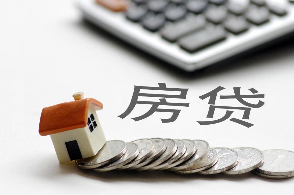 """房贷利率""""换锚""""正式落地,每个人的房贷利率都可能不一样"""