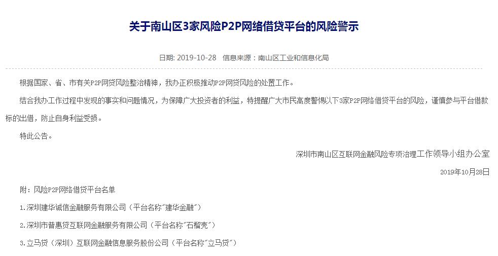 深圳南山监管部门:提示立马贷等3家P2P风险