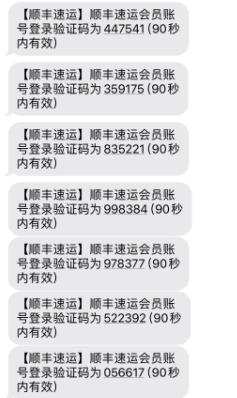美团金融暴力催收用短信轰炸我