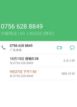 宜信普惠暴力催收打电话骚扰家人同事