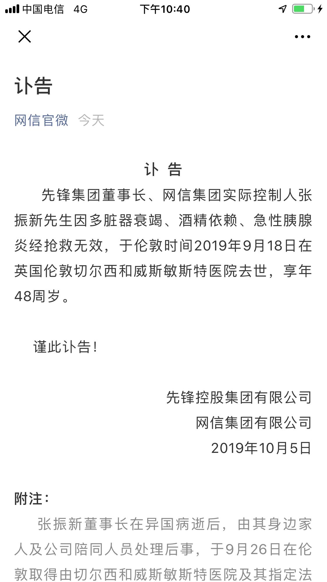 网信集团发布公告:实控人张振新已于9月18日病逝