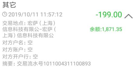 宏萨(上海)信息技术有限公司无故扣款199元