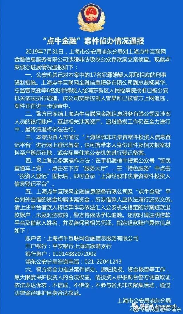 点牛金融更换管理层:原董事长遭上网追逃 拟终止P2P业务