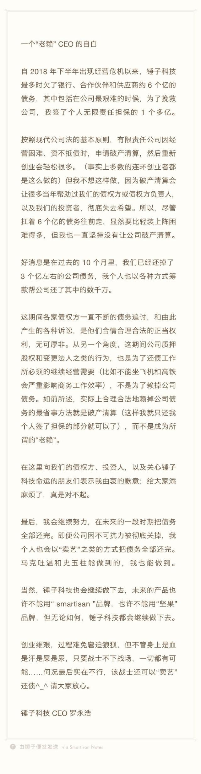 罗永浩回应