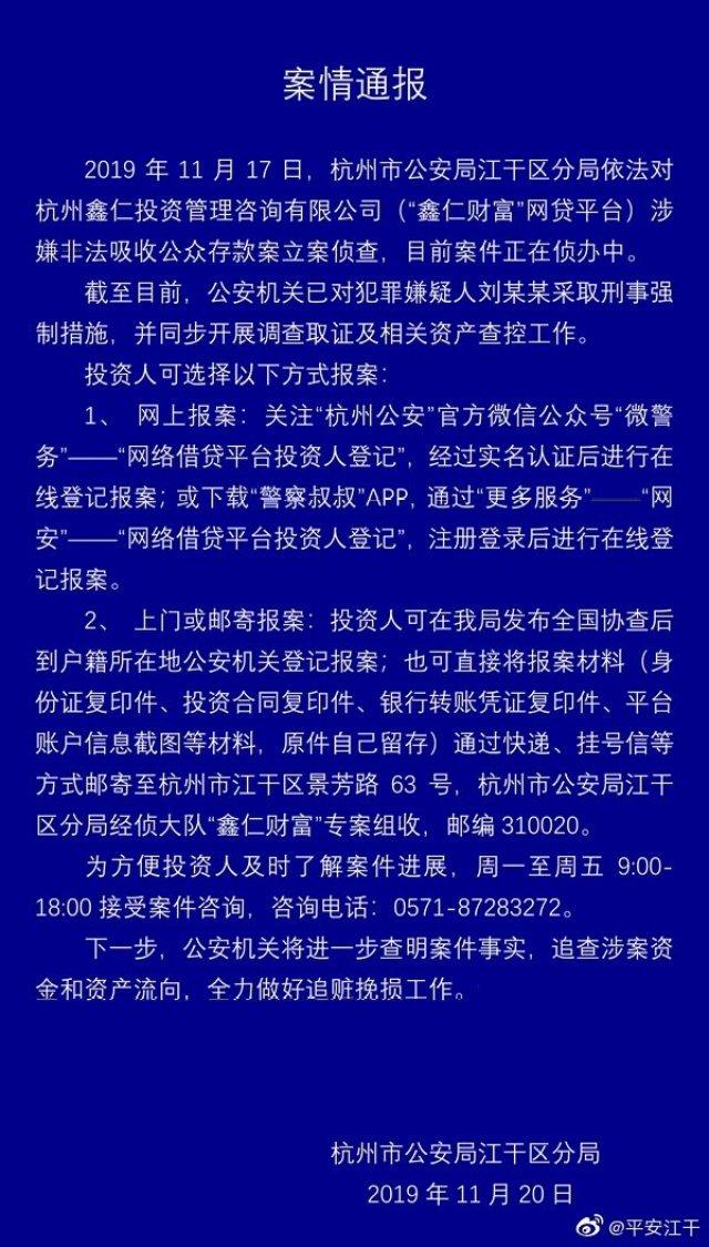浙江又一P2P鑫仁财富遭立案 1人被采取刑事强制措施