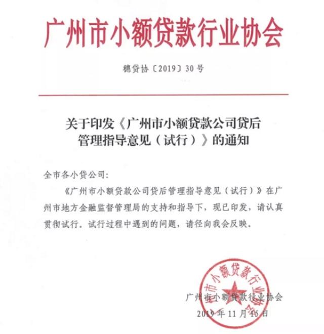 """广州下发小贷公司贷后管理规范:不得""""预催收"""""""