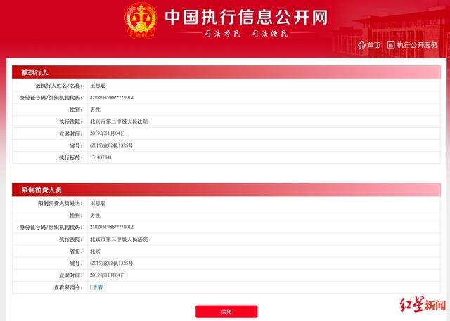 北京市二中院:王思聪房产车辆存款被查封