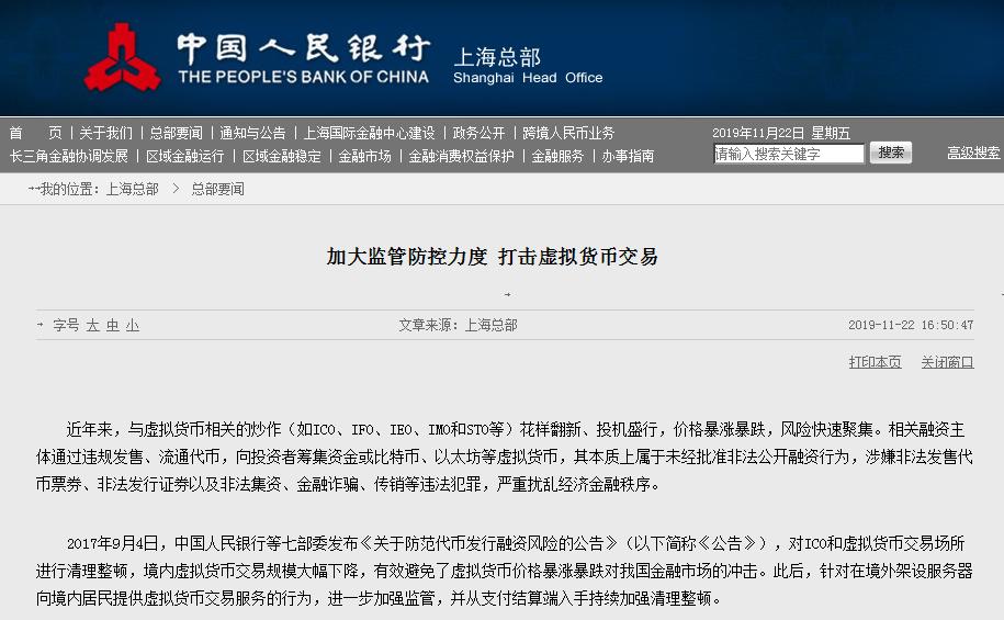 央行上海:加大防控力度 打击虚拟货币交易