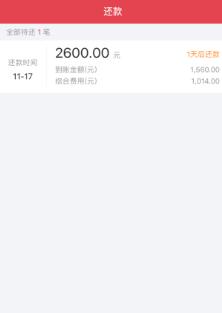 肥猫有借app未经本人同意私自放款2600元