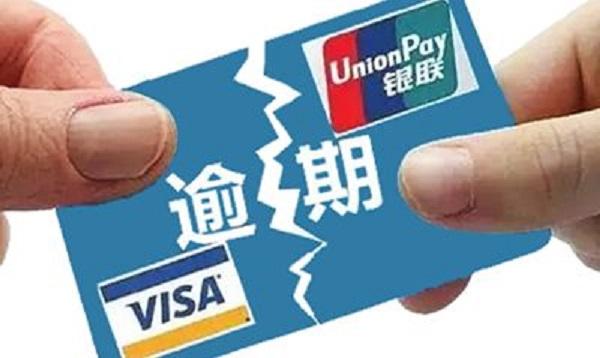 信用卡出现逾期怎么办?这些补救措施或许可以帮到你!