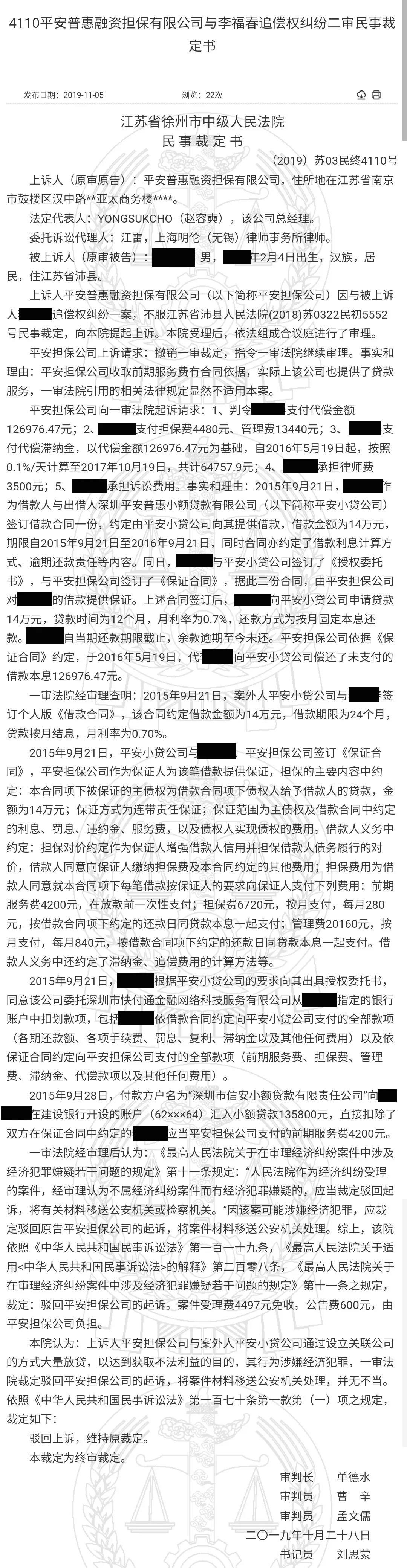 平安普惠通过设立关联公司大量放贷 法院:涉嫌经济犯罪