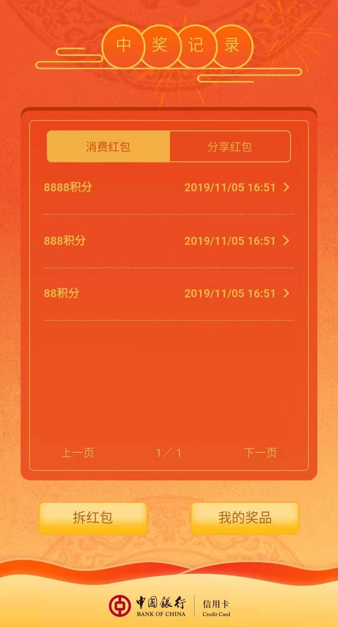 中国银行最新活动信用卡刷百必中