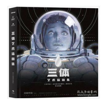 《三体》漫画明日正式上线!中行三体联名卡破壁首发