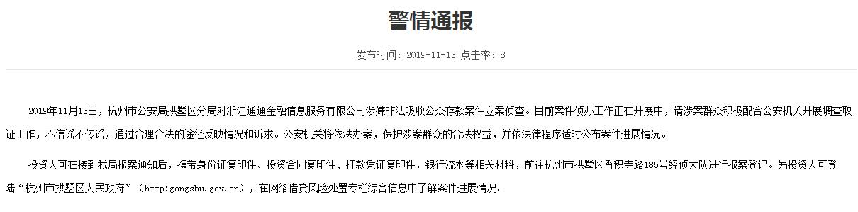 浙江通通理财平台被立案 原计划10月底前完成兑付