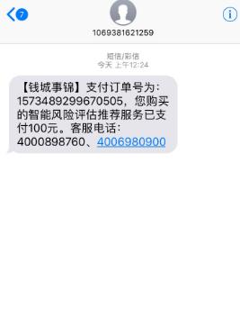 钱城事锦未经同意恶意扣款100元