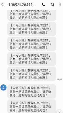 天河乐购暴力催收疯狂短信轰炸我