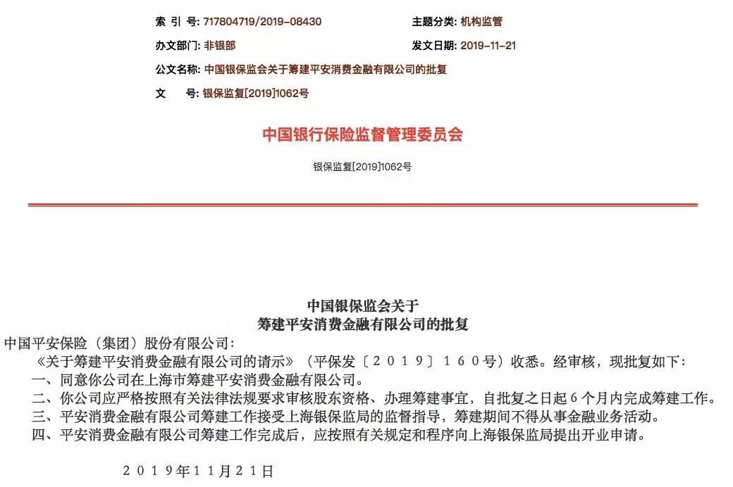 银保监会同意中国平安在上海筹建消费金融公司