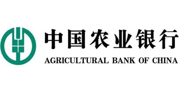 农业银行的网捷贷好不好批?满足这些条件就能成功获贷!