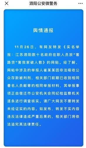 """宿迁泗阳多名公务人员被实名举报参与""""套路贷"""" 公安纪检介入调查"""