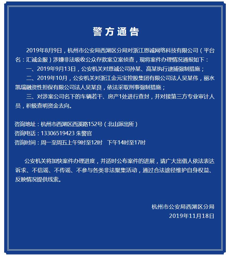 杭州P2P平台汇诚金服有新进展:公司名下车辆被查封