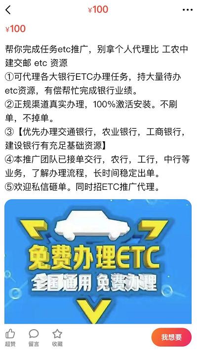 ETC办理现灰色产业链:车主信息遭贩卖,打包销售每套百元