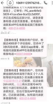 普惠有借APP未经同意扣款299元