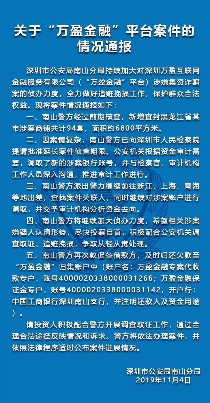深圳一P2P平台万盈金融有新进展:新增查封商铺94套