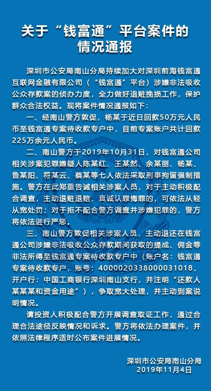 最新!深圳警方通报钱富通、好好理财、利民网等3家平台案进展