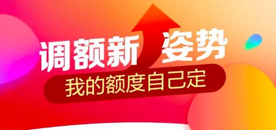 广州银行信用卡提额怎么操作,速来围观!