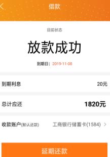 鑫速达高利贷典型的714高炮平台