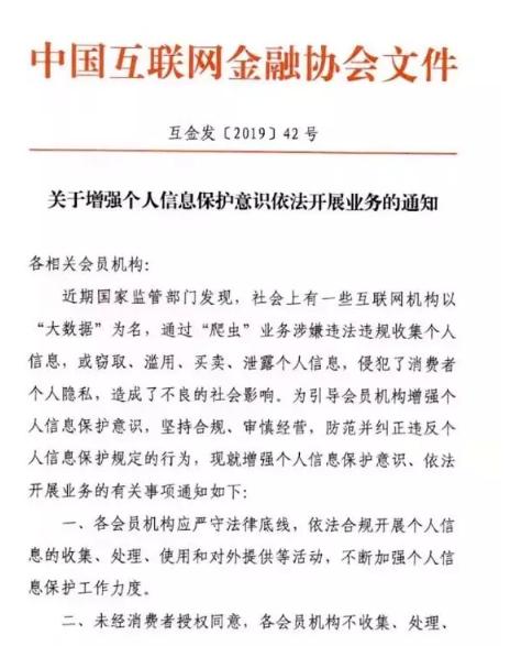 中国互金协会:不得与违规第三方开展数据合作