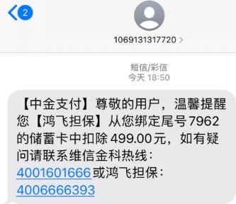 鸿飞担保不经允许擅自恶意扣钱499元