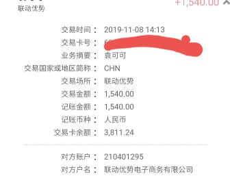 东风借app超级高炮协商本金加少量利息