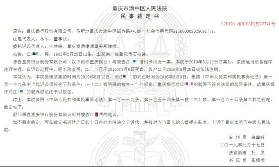 人死了三年还因信用卡纠纷遭起诉 重庆银行管理存漏?