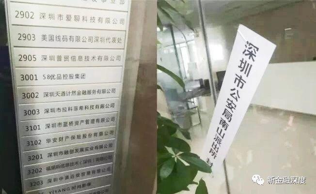 网传刘雁南被警方控制 美利车金融等2家关联公司或受牵连