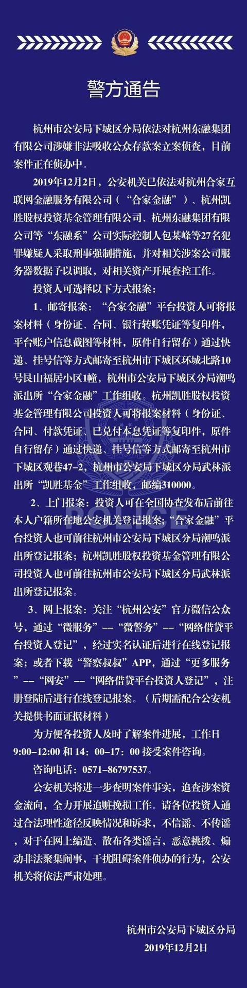 杭州东融集团涉非吸被立案侦査,实控人包某峰等27人被控制