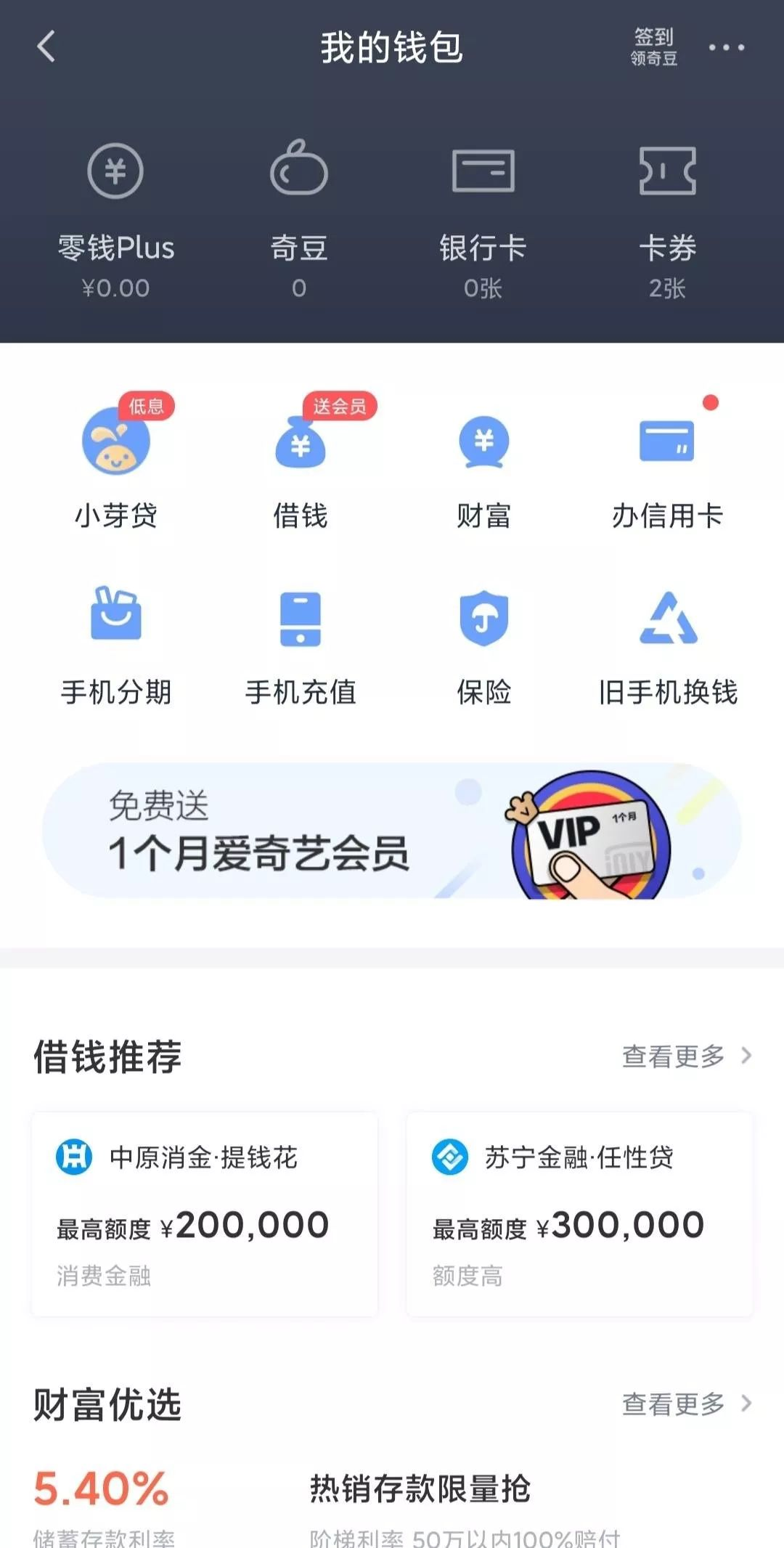爱奇艺进军助贷:上线小芽贷 合作百信银行和新网银行