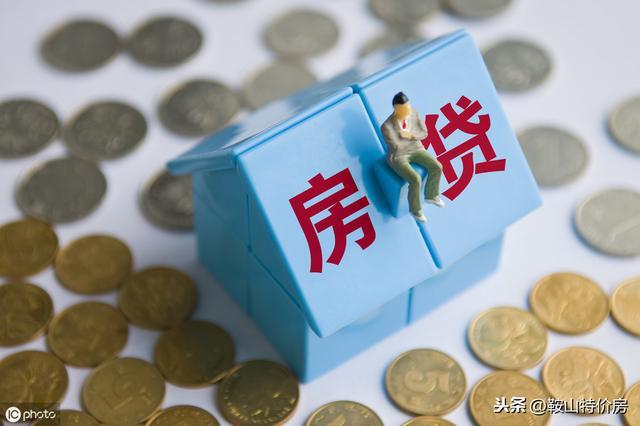 致房奴:贷款买房只要做好这5点,房贷压力就会减轻50%