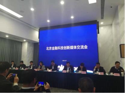 北京金融科技应用试点涉77家机构 刷脸支付等项目在列