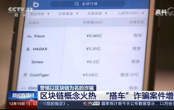 """央视再度曝光""""区块链""""诈骗:处理203家交易所"""