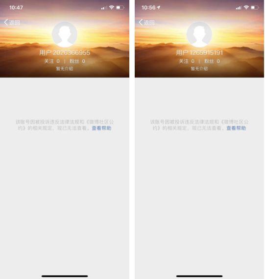 波场创始人孙宇晨、币安创始人何一微博被封
